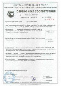 Сертификат на сальниковый компенсатор