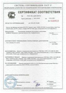 сертификат на сильфонный комнсатор ООО Триумф